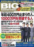 BIG tomorrow 2014年2月の表紙