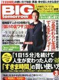 BIG tomorrow 2013年3月号の表紙