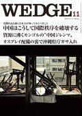 【WEDGE】2012年11月号の表紙